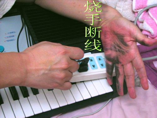 家乐福售有安全隐患电子琴 - sz1961sy - 沈阳(sz1961sy)的网易博客