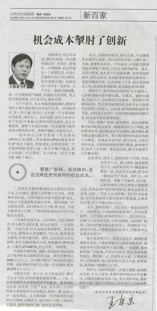 说说十进制网络(3)IPv9三大缺陷 - sz1961sy - 沈阳(sz1961sy)的网易博客