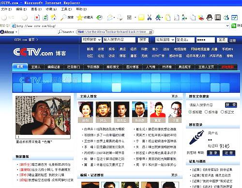 2006年BSP产业十大事件(5)新闻网站博客频道成势 - sz1961sy - 沈阳(sz1961sy)的网易博客