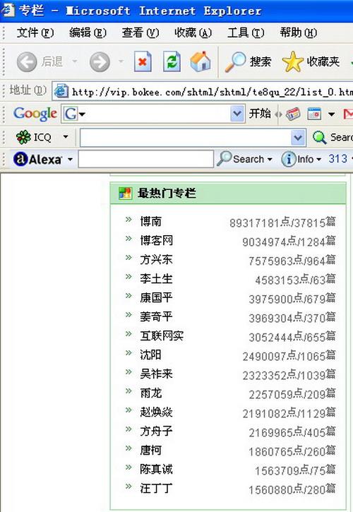 《博客中国》研究(15)给方兴东董事长几点建议 - sz1961sy - 沈阳(sz1961sy)的网易博客