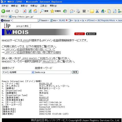 百度日本域名迷案(1)百度在日本有公司域名吗? - sz1961sy - 沈阳(sz1961sy)的网易博客