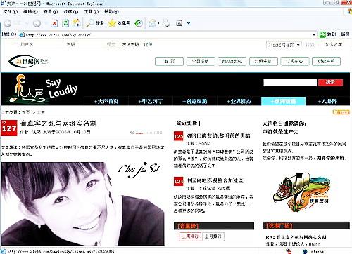 21世纪网:崔真实之死与网络实名制 - sz1961sy - 沈阳(sz1961sy)的网易博客