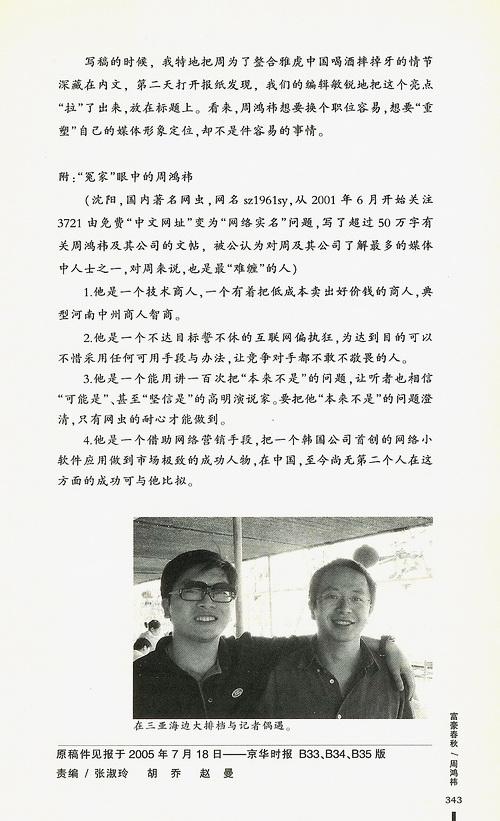 3721后传(1)故事新说 - sz1961sy - 沈阳(sz1961sy)的网易博客