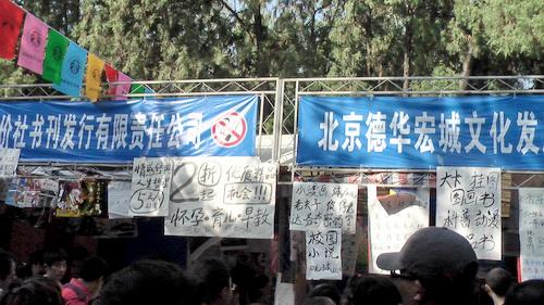 一家子遛弯第8届北京图书节(1)书摊打架很恐怖 - sz1961sy - 沈阳(sz1961sy)的网易博客
