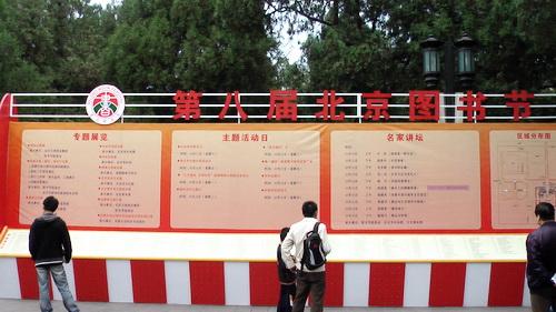 一家子遛弯第8届北京图书节(2)本届图书节概况 - sz1961sy - 沈阳(sz1961sy)的网易博客