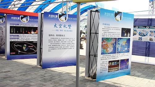 一家子遛弯第8届北京图书节(4)神舟七号够神气 - sz1961sy - 沈阳(sz1961sy)的网易博客