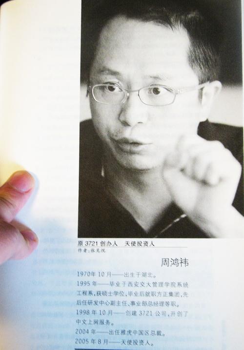 3721后传(2)谁出面和解CNNIC - sz1961sy - 沈阳(sz1961sy)的网易博客