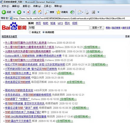 外人看刘韧兄事件(4)公关暗战进行时 - sz1961sy - 沈阳(sz1961sy)的网易博客