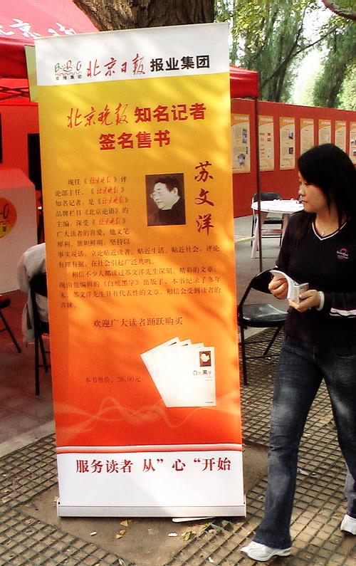 一家子遛弯第8届北京图书节(5)签书仪式谁最酷 - sz1961sy - 沈阳(sz1961sy)的网易博客