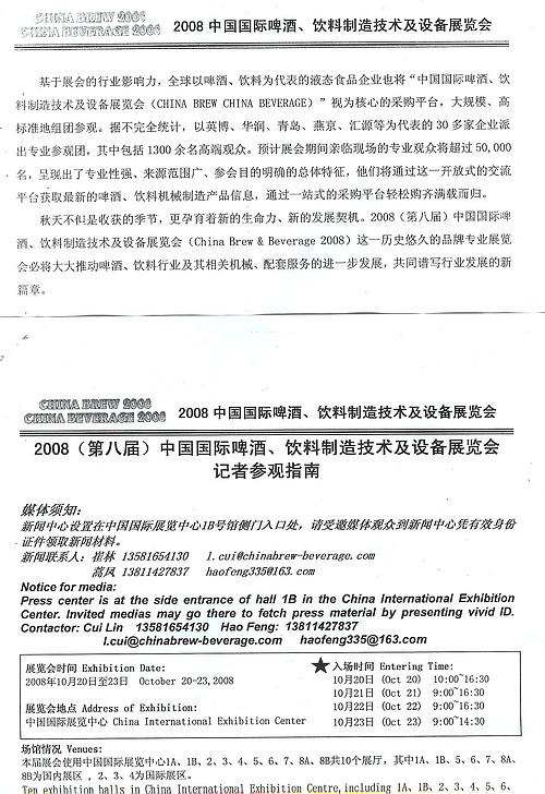 沈瑗杰游第8届国际啤酒设备展(1)新闻稿信息  - sz1961sy - 沈阳(sz1961sy)的网易博客