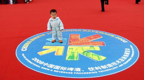 沈瑗杰游第8届国际啤酒设备展(3)兴高采烈游 - sz1961sy - 沈阳(sz1961sy)的网易博客