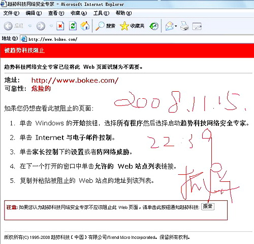 """《博客中国》研究(16)趋势把bokee列入""""危险的"""" - sz1961sy - 沈阳(sz1961sy)的网易博客"""