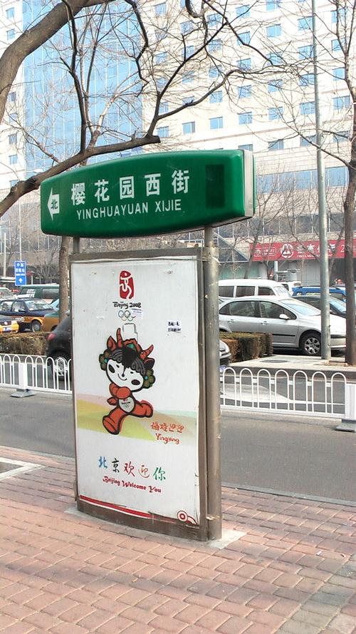 感受金融危机(4)生活在北京享受稳定的幸福 - sz1961sy - 沈阳(sz1961sy)的网易博客