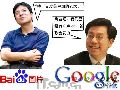 """2008年十大中国之最""""牛""""人物谱(9)李彦宏 - sz1961sy - 沈阳(sz1961sy)的网易博客"""