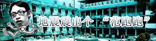 """2008年十大中国之最""""牛""""人物谱(10)范跑跑 - sz1961sy - 沈阳(sz1961sy)的网易博客"""
