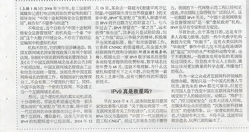 """互联网上的""""周老虎""""——IPv9冒险游戏揭秘 - sz1961sy - 沈阳(sz1961sy)的网易博客"""
