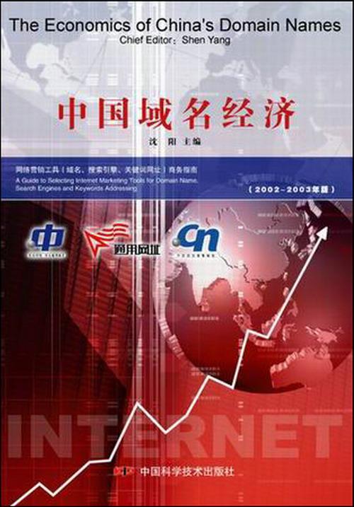 """给IPv9专家科普(3)"""".china""""是伪域名! - sz1961sy - 沈阳(sz1961sy)的网易博客"""