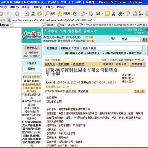 说说十进制网络(7)运营企业寻踪之二 - sz1961sy - 沈阳(sz1961sy)的网易博客