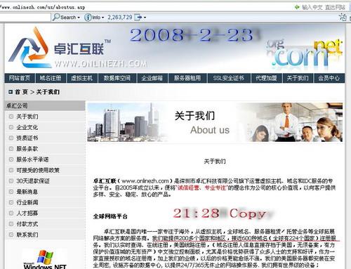 非中国域名纵横谈(1)有多少数量(种)  - sz1961sy - 沈阳(sz1961sy)的网易博客