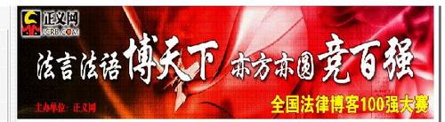 中国家乐福横祸纵横(3)律师者说 - sz1961sy - 沈阳(sz1961sy)的网易博客