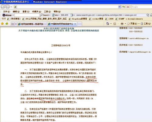 中编办公告《调整中国互联网络域名体系的公告》 - sz1961sy - 沈阳(sz1961sy)的网易博客