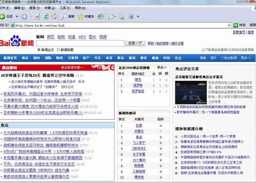 说说赛事(1)杜丽让媒体很失望 - sz1961sy - 沈阳(sz1961sy)的网易博客