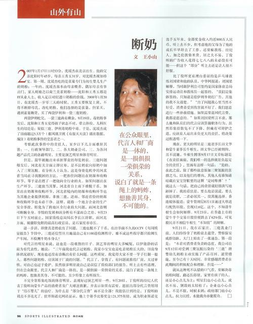 """《体育画报》王小山""""山外有山""""专栏文章 《断奶》 - sz1961sy - 沈阳(sz1961sy)的网易博客"""