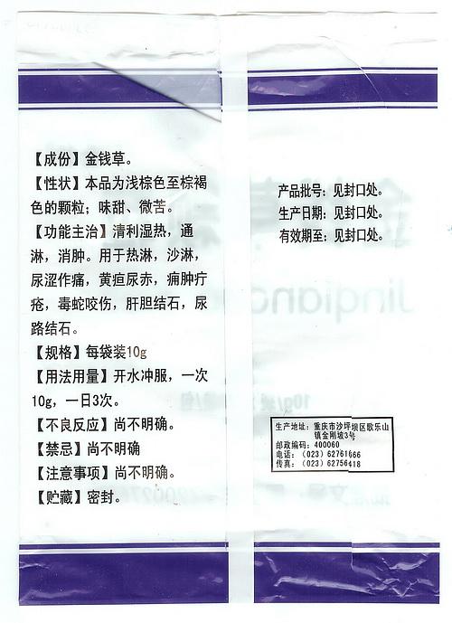 金钱草冲剂(包装) - sz1961sy - 沈阳(sz1961sy)的网易博客