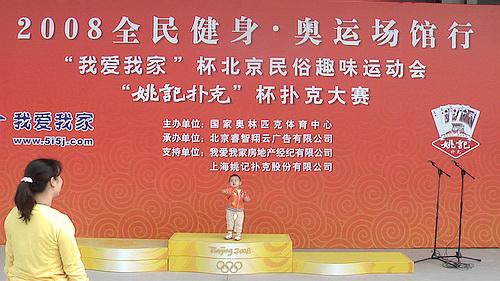 """北京奥体中心""""2008全民健身展""""仍见派发SNICKERS - sz1961sy - 沈阳(sz1961sy)的网易博客"""