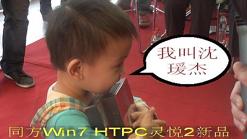数字家庭生活时代--直击全球首个Win7产品 - sz1961sy - 沈阳(sz1961sy)的网易博客