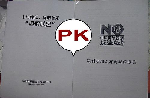 """影视片批发商""""正版化""""(2)媒体群相 - sz1961sy - 沈阳(sz1961sy)的网易博客"""