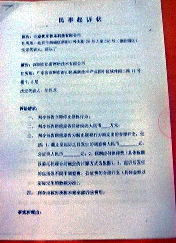 """影视片批发商""""正版化""""(4)双方观点 - sz1961sy - 沈阳(sz1961sy)的网易博客"""