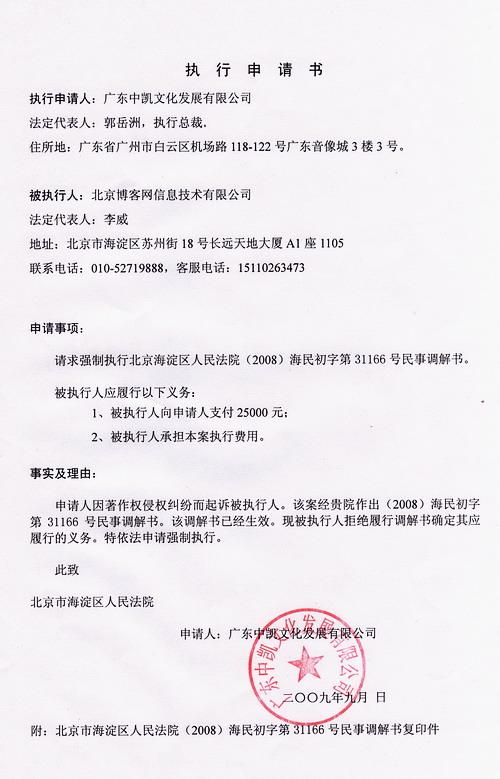 域名资产趣谈(2)法院拍卖bokee.com域名值多少钱 - sz1961sy - 沈阳(sz1961sy)的网易博客