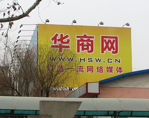 沈瑗杰第四次与爸爸到西安(5)到华商网 - sz1961sy - 沈阳(sz1961sy)的网易博客