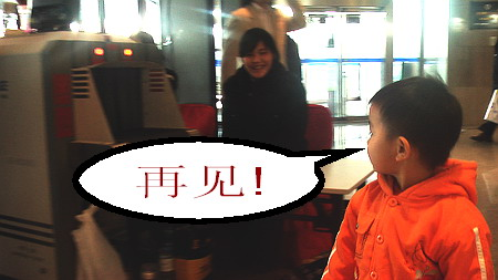 2009中国互联网大会(2)瑗杰表现 - sz1961sy - 沈阳(sz1961sy)的网易博客