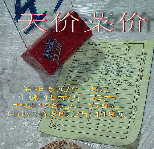 三亚浪漫与文明(3)老船长海鲜餐馆的实惠 - sz1961sy - 沈阳(sz1961sy)的网易博客