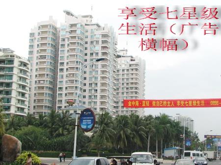 三亚浪漫与文明(4)关于治安的说法 - sz1961sy - 沈阳(sz1961sy)的网易博客