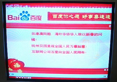 """09春节假北京生活录(5)看CCTV春晚很""""杂"""" - sz1961sy - 沈阳(sz1961sy)的网易博客"""