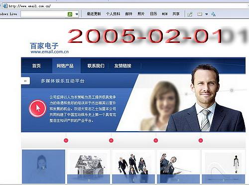 2009年随感录(7)再谈6.cn域名访问设置 - sz1961sy - 沈阳(sz1961sy)的网易博客