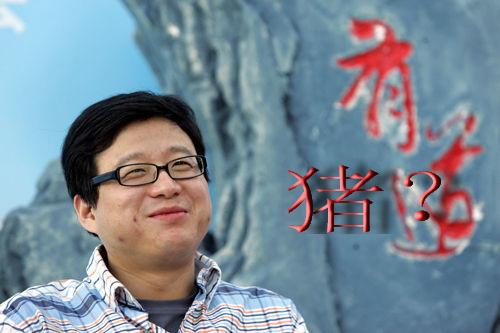 给猪CEO丁磊挑刺(3)广东人大代表公益观 - sz1961sy - 沈阳(sz1961sy)的网易博客