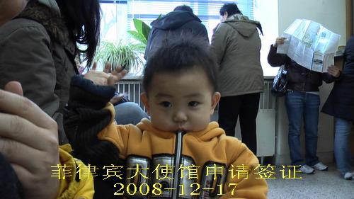 一家子飞往马尼拉(2)申请签证 - sz1961sy - 沈阳(sz1961sy)的网易博客