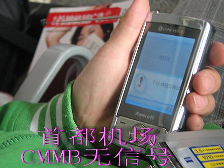 一家子飞往马尼拉(4)首都机场待机 - sz1961sy - 沈阳(sz1961sy)的网易博客