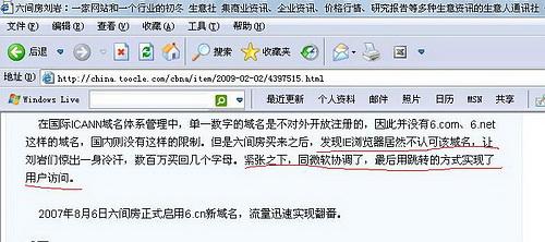 """2009年随感录(2)六间房让微软IE吃一只""""死猫""""?! - sz1961sy - 沈阳(sz1961sy)的网易博客"""