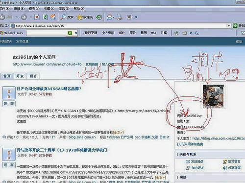 2009年随感录(5)将俺改性别 IT牛人网真牛 - sz1961sy - 沈阳(sz1961sy)的网易博客
