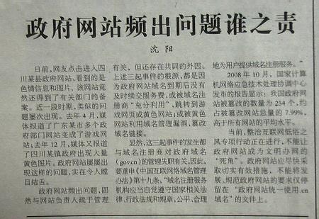 走近光明网(1)从《光明日报》到《新京报》 - sz1961sy - 沈阳(sz1961sy)的网易博客