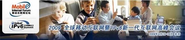 2009全球IPv6峰会(1)报名参会 - sz1961sy - 沈阳(sz1961sy)的网易博客