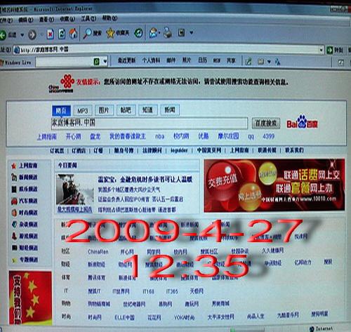 中文域名2009(1)公测第一天 - sz1961sy - 沈阳(sz1961sy)的网易博客