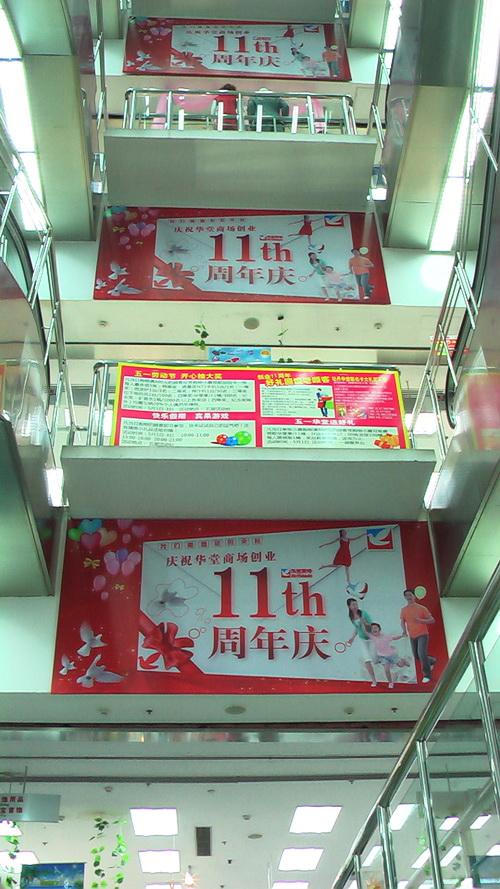 2009年五一节(1)合家华堂商场购物 - sz1961sy - 沈阳(sz1961sy)的网易博客