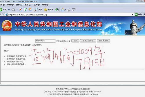 IPv9营销聊(9)工信部网站不公示之迷 - sz1961sy - 沈阳(sz1961sy)的网易博客