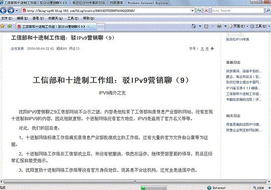 """IPv9营销聊(18)尚未公示的""""公章""""露脸 - sz1961sy - 沈阳(sz1961sy)的网易博客"""